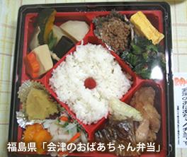 福島県「会津のおばあちゃん弁当」
