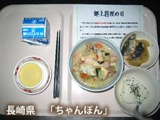 長崎県「ちゃんぽん」