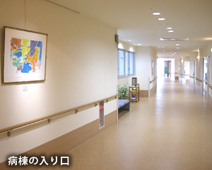 病棟の入り口