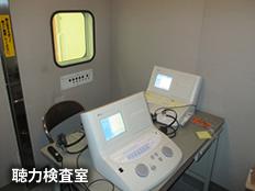 言語聴覚療法部門・聴力検査室