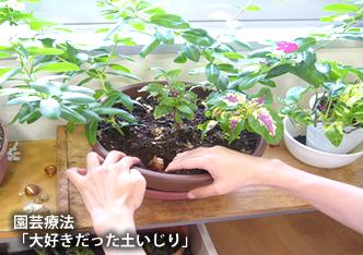 園芸療法「大好きだった土いじり」